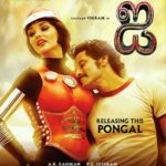 Amy Jackson as Bike & Vikram in Poster of Movie Ai or I (2015)_VP